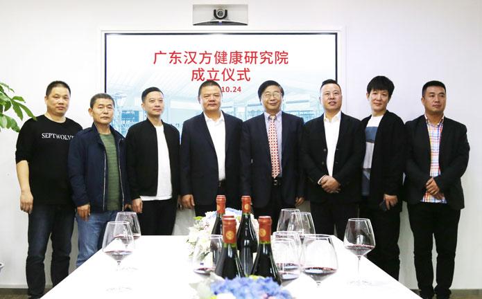 热烈庆祝广东汉方健康研究院成立!