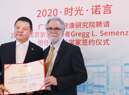 汉方健康研究院携手格雷格·塞门扎教授,解决美丽健康难题